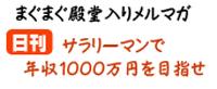 まぐまぐ殿堂入りメルマガ 日刊 サラリーマンで年収1000万円を目指せ